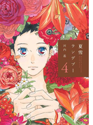 夏雪ランデブー(4)(フィールコミックス)