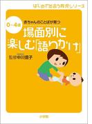 場面別に楽しむ「語りかけ」  0~4歳 赤ちゃんのことばが育つ