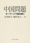中国問題 キーワードで読み解く
