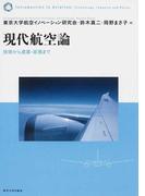 現代航空論 技術から産業・政策まで