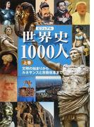 ビジュアル世界史1000人 上巻 文明の始まりからルネサンスと宗教改革まで