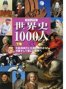 ビジュアル世界史1000人 下巻 大航海時代と王朝の時代から冷戦そして新しい世界へ