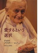 愛するという選択 テゼのブラザー・ロジェ1915−2005