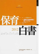 保育白書 2012年版