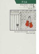 コナン・ドイル・ストーリーズ 1 クロックスリーの王者 (シリーズ世界の文豪 文芸シリーズ)