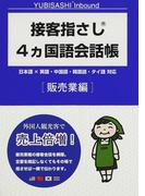 接客指さし4カ国語会話帳 日本語×英語・中国語・韓国語・タイ語対応 販売業編 (YUBISASHI Inbound)
