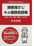 接客指さし4カ国語会話帳 日本語×英語・中国語・韓国語・タイ語対応 飲食業編 (YUBISASHI Inbound)