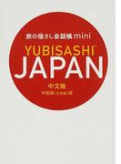 旅の指さし会話帳mini JAPAN 中国語版 (YUBISASHI)