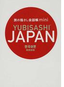 旅の指さし会話帳mini JAPAN 韓国語版 (YUBISASHI)
