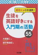 成功する小中連携!生徒を英語好きにする入門期の活動55 (目指せ!英語授業の達人)
