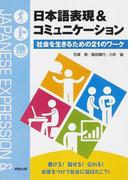 日本語表現&コミュニケーション 社会を生きるための21のワーク