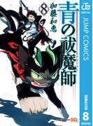 青の祓魔師 リマスター版 8(ジャンプコミックスDIGITAL)