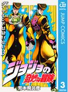 ジョジョの奇妙な冒険 第4部 モノクロ版 3(ジャンプコミックスDIGITAL)