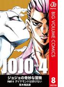 ジョジョの奇妙な冒険 第4部 モノクロ版 8(ジャンプコミックスDIGITAL)