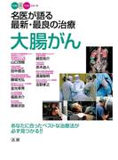 名医が語る最新・最良の治療 大腸がん(名医が語る最新・最良の治療)