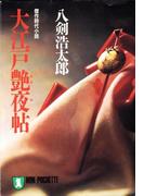 大江戸艶夜帖(祥伝社文庫)