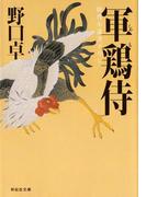 軍鶏侍(祥伝社文庫)