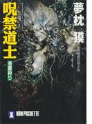 呪禁道士(祥伝社文庫)