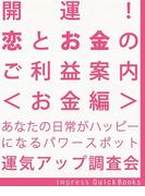 開運! 恋とお金のご利益案内 <お金編> ~金運アップの関東周辺寺社巡りガイドブック(impress QuickBooks)