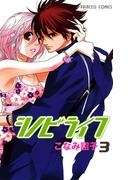 シノビライフ 3(プリンセス・コミックス)