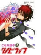 シノビライフ 8(プリンセス・コミックス)