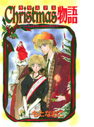 Christmas物語(プリンセス・コミックス)