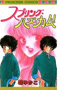 スプリング・ハズ・カム!(プリンセス・コミックス)