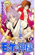 モッケの神様 2(プリンセス・コミックス)