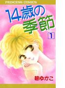 14歳の季節 1(プリンセス・コミックス)