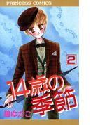 14歳の季節 2(プリンセス・コミックス)