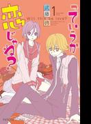 っていうか恋じゃね? Volume1(プリンセス・コミックス)