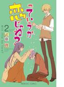 っていうか恋じゃね? Volume2(プリンセス・コミックス)