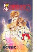 星の野原をゆこう(プリンセス・コミックス)