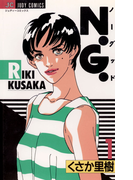 N.G. 1(ジュディーコミックス)
