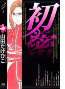 初蜜 4(ヤングサンデーコミックス)