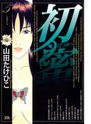 初蜜 5(ヤングサンデーコミックス)
