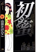 初蜜 6(ヤングサンデーコミックス)