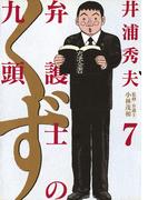 弁護士のくず 7(ビッグコミックス)
