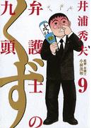 弁護士のくず 9(ビッグコミックス)