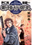 新暗行御史 4(サンデーGXコミックス)