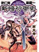 新暗行御史 5(サンデーGXコミックス)
