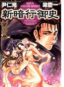 新暗行御史 6(サンデーGXコミックス)