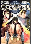 新暗行御史 9(サンデーGXコミックス)