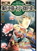 新暗行御史 10(サンデーGXコミックス)
