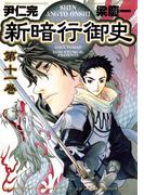 新暗行御史 11(サンデーGXコミックス)