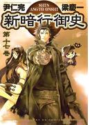 新暗行御史 17(サンデーGXコミックス)