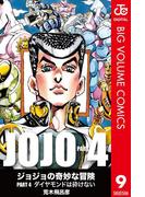 ジョジョの奇妙な冒険 第4部 モノクロ版 9(ジャンプコミックスDIGITAL)