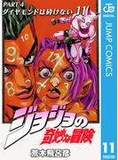 ジョジョの奇妙な冒険 第4部 モノクロ版 11(ジャンプコミックスDIGITAL)