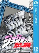 ジョジョの奇妙な冒険 第4部 モノクロ版 12(ジャンプコミックスDIGITAL)