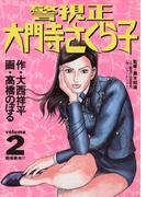警視正 大門寺さくら子 2(ビッグコミックス)